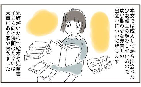 楽しい人生さん少女漫画