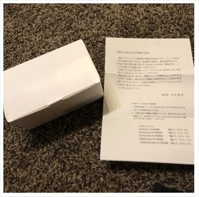 はんにゃ 川島章良 マスク 港区 妊婦 0歳児 サージカルマスク 配布 提供 ブログ