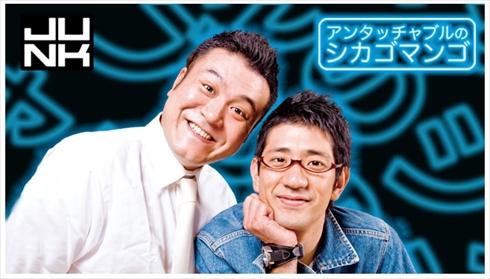 アンタッチャブル シカゴマンゴ 最終回 復活 JUNK TBSラジオ ザキヤマ コンビ 柴田英嗣 山崎弘也