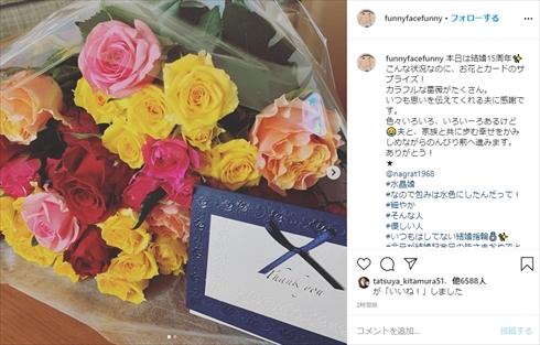 名倉潤 渡辺満里奈 結婚記念日 15周年 インスタ 夫婦 ネプチューン