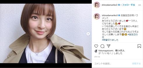 篠田麻里子 娘 出産 インスタ AKB48 コロナ禍 新型コロナウイルス