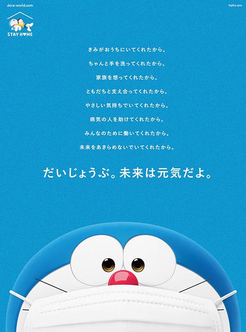 「のび太になろう。」広告を朝日新聞などに掲載し「励まされる」と反響 「いっしょうけんめいのんびりしよう」