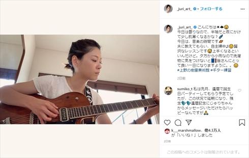 上野樹里 インスタ ギター 弾き語り 歌 和田唱 トライセラトップス 夫婦 夫
