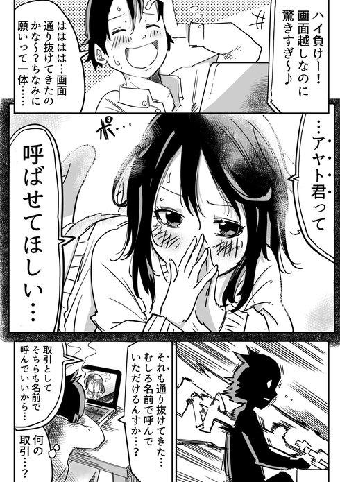 リモート・カノジョ07