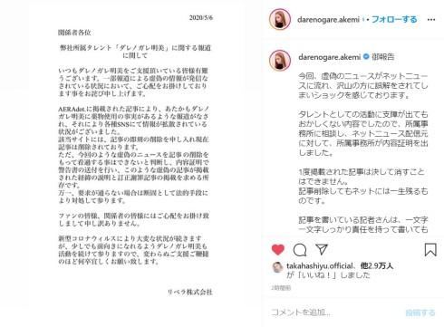ダレノガレ 明美 薬物 報道
