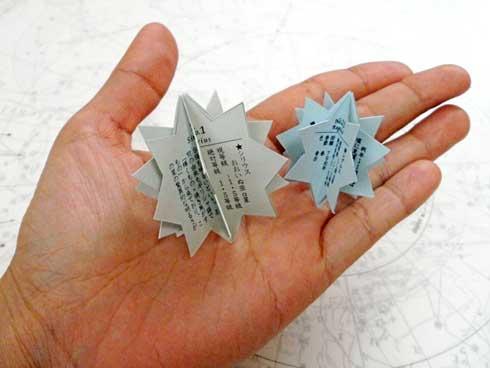 豆本 折本 プリント 作れる データ 一等星 星誌