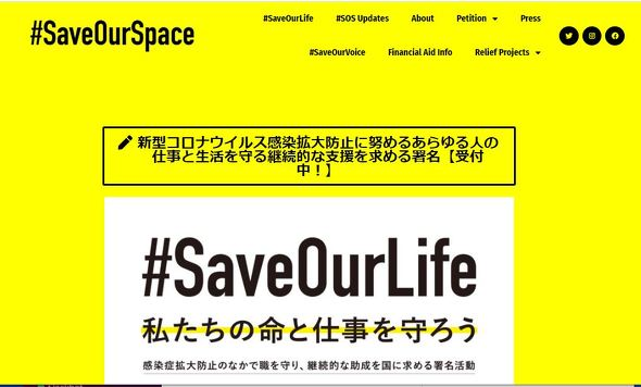 SaveOurSpace会見