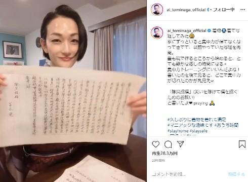 冨永愛 着物 インスタ 写経 モデル パリコレ