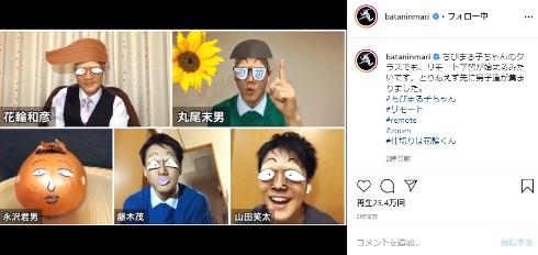 おばたのお兄さん インスタ ものまね ちびまる子ちゃん 花輪 丸尾 永沢 藤木 山田