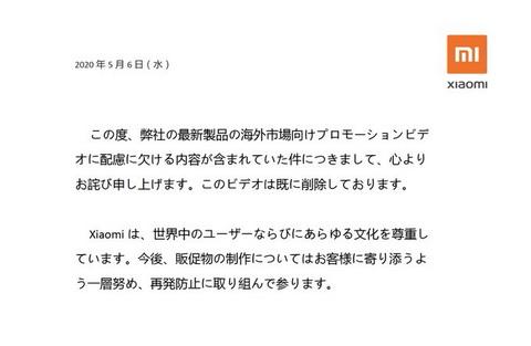 Xizomi謝罪