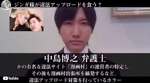ジンガ 牙狼 違法アップロード 中島弁護士 ホラー 著作権侵害 肖像権侵害 YouTube
