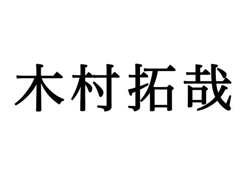 木村拓哉 Instagram 開設