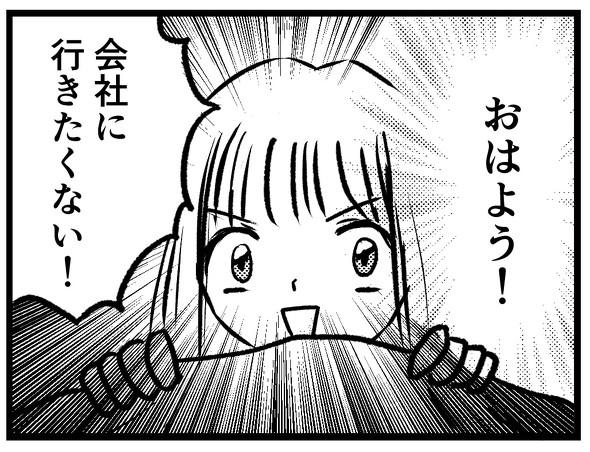 OLオノ子ちゃん