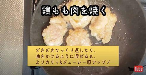 ドムドムハンバーガーが人気メニュー「甘辛チキンバーガー」のレシピ動画を公開
