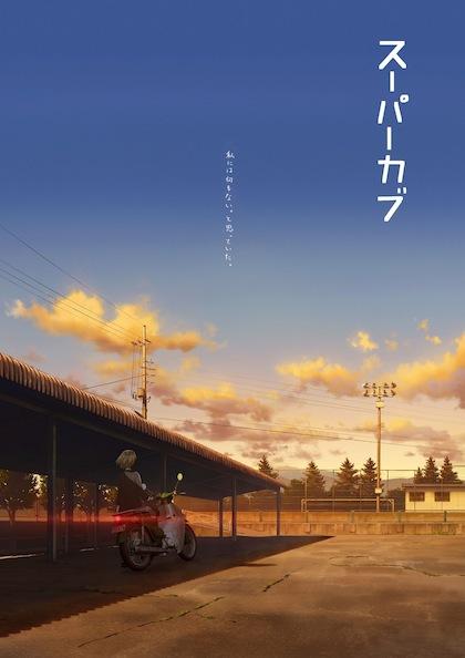 スーパーカブ アニメ 小説 漫画 ホンダ