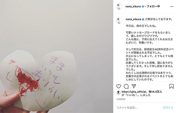 榮倉奈々 母の日 賀来賢人 嬉しさがジワジワ メッセージカード
