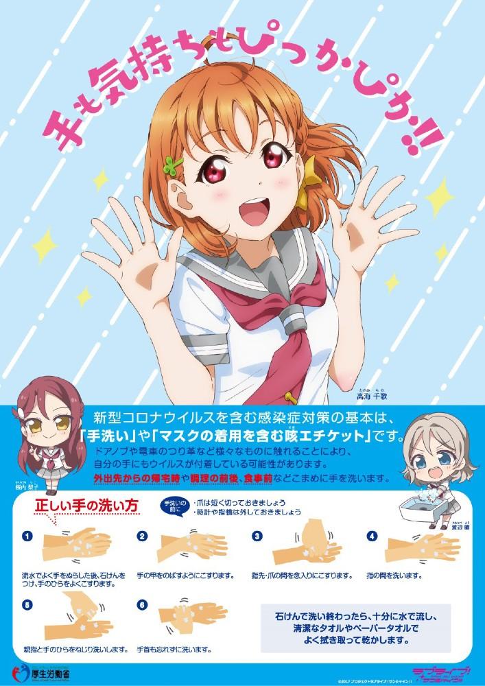 【厚労省】「ラブライブ!サンシャイン!!」で手洗い推進啓発 Aquorsのポスター制作