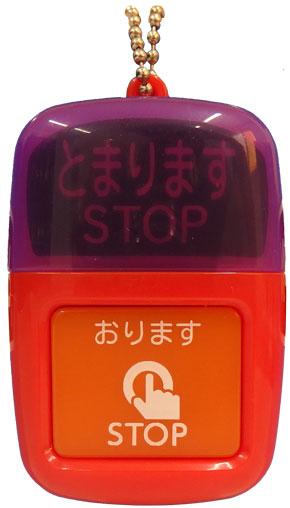 バス降車ボタン2 音声付き カプセルトイ トイズキャビン