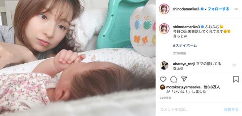 篠田麻里子 第1子 親子ショット