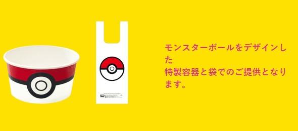 吉野家、ポケモンの特製フィギュアがもらえる牛丼『ポケ盛』第1弾の販売を再開