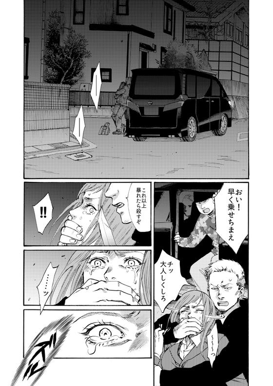 ユウコさん 漫画