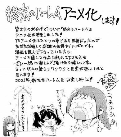 終末のハーレム ジャンプ+ テレビアニメ化 宵野コタロー