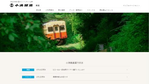 小湊鐵道公式Twitterアカウント