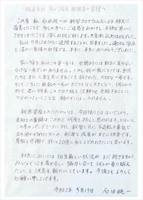 石田純一 COVID-19 新型コロナウイルス感染症 肺炎 退院 沖縄 入院 ブログ