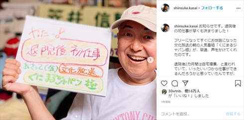 笠井信輔 仕事復帰 悪性リンパ腫 退院 くにまるジャパン極 文化放送 インスタ