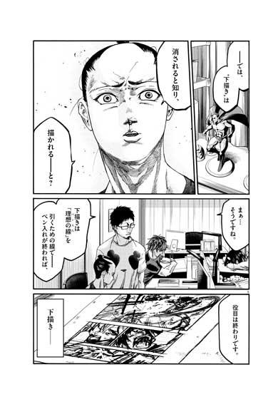 春画師 タイムスリップ 漫画 武士スタント逢坂くん ヨコヤマノブオ
