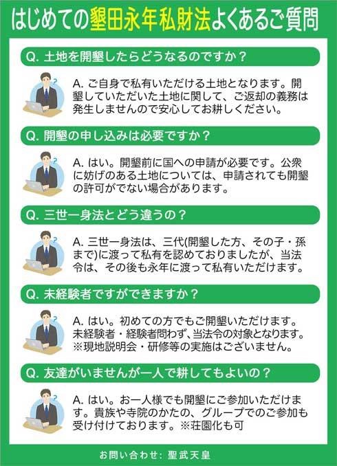 奈良時代の人向け 初めての 墾田永年私財法 よくあるご質問 スエヒロ パロディ