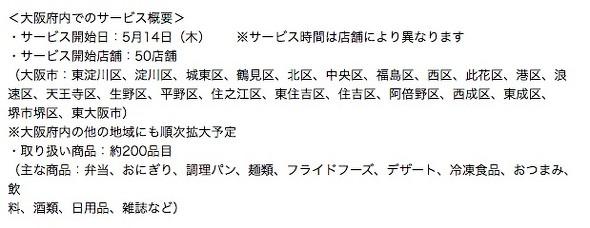ローソンが大阪府でUber Eatsサービスを開始