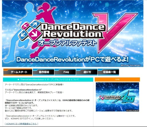 DanceDanceRevolution V