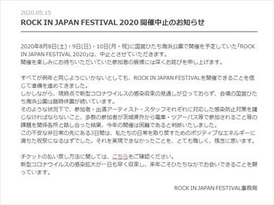 ロッキン 中止 新型コロナウイルス ROCK IN JAPAN FESTIVAL 2020 出演者