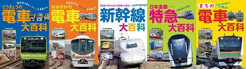 児童向け鉄道書
