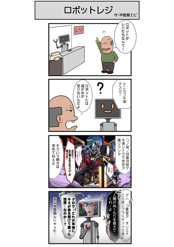 ロボットアニメ SF スーパーロボット大戦