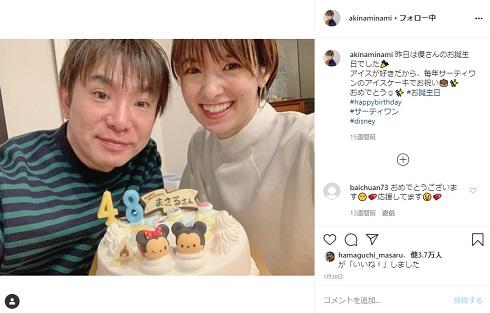 よゐこ 濱口 南 明奈 アッキーナ 48歳 誕生日