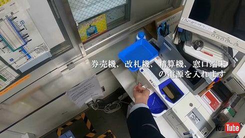 東急電鉄 駅業務 動画