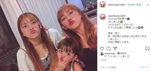 岡井千聖 芸能界引退 ℃-ute YouTube 岡井家 インスタ 妹 明日菜