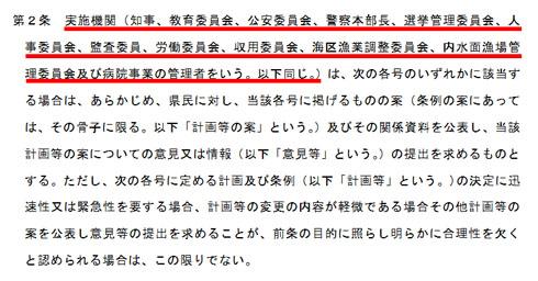 香川県 パブコメ問題点