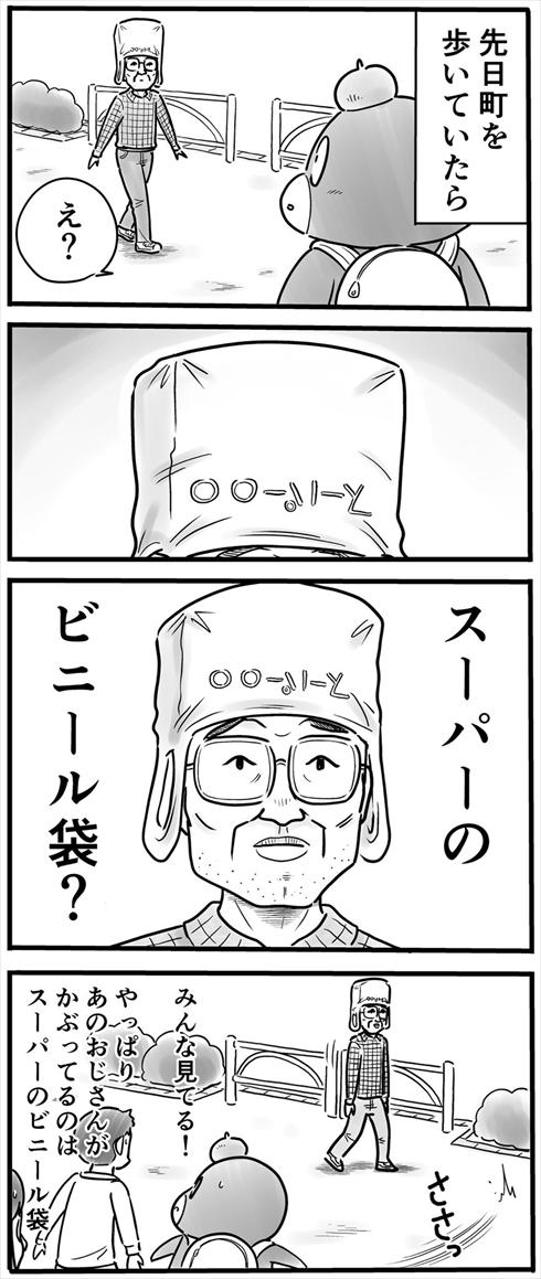 レジ袋おじさん
