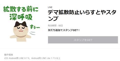 いらすとや LINE コラボ デマ拡散防止 スタンプ 無料配布
