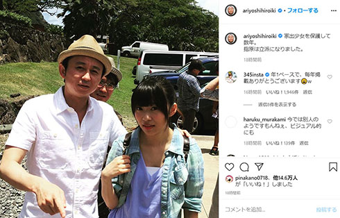 家出少女を保護して数年」 有吉弘行、HKT48現役時代から投稿してきた指 ...