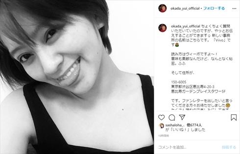 岡田結実 オスカー 退社 Viivo ヴィーボ 新事務所 インスタ