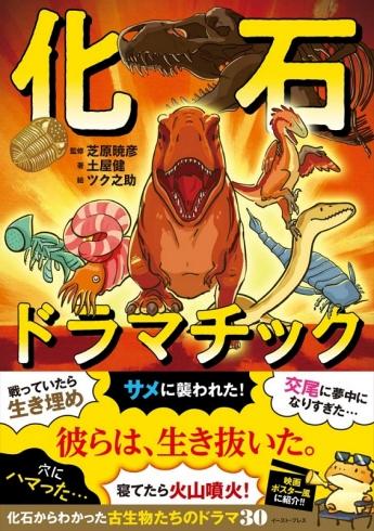 恐竜 化石 科学