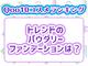 渡辺直美さん愛用ファンデを抑えて1位になったのは? Qoo10コスメランキング(5月11日〜18日)