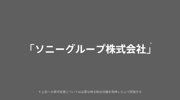 社名 変更 ソニー 社名変更のお知らせ