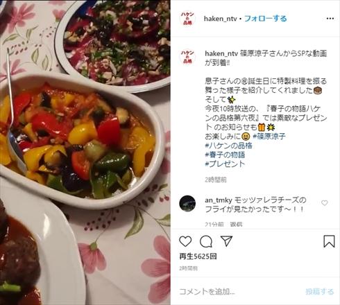 篠原涼子 息子 料理 おうち時間 ハケンの品格 インスタ
