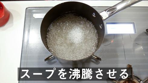 スープが沸騰しているところ