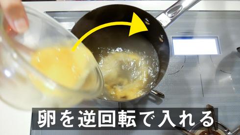 卵をスープに入れるところ